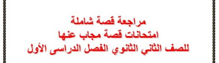 سلسلة التميز مراجعة قصة اللغة العربية للصف الثاني الثانوي الترم الاول