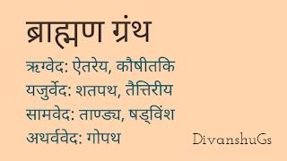 ब्राह्मण ग्रंथ