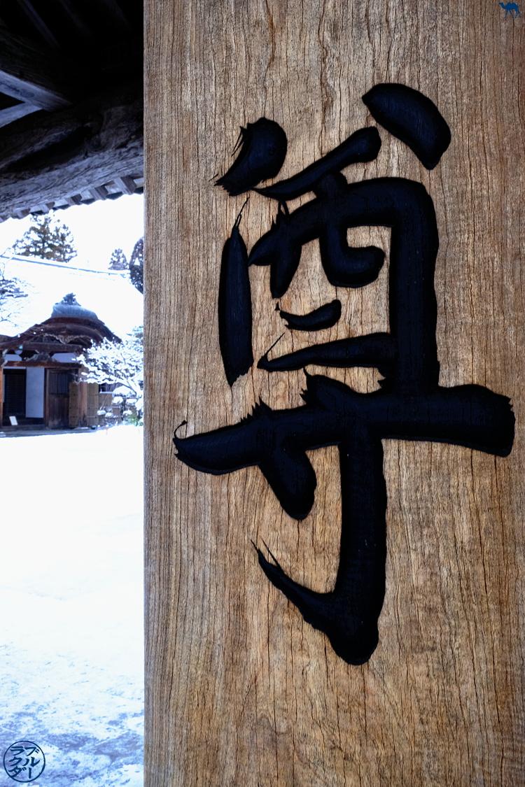 Le Chameau Bleu - Balade au temple de Chuson-ji à Hiraizumi - Vacances dans le Tohoku