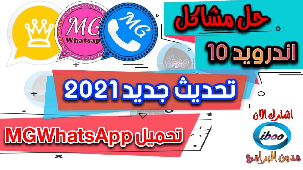 تحديث وتحميل احدث اصدار واتساب بلس 2021 MGWhatsApp