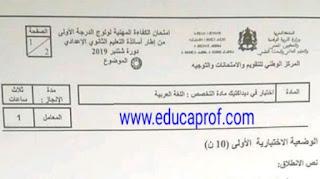 نماذج امتحانات مهنية ديداكتيك اللغة العربية السلك الإعدادي