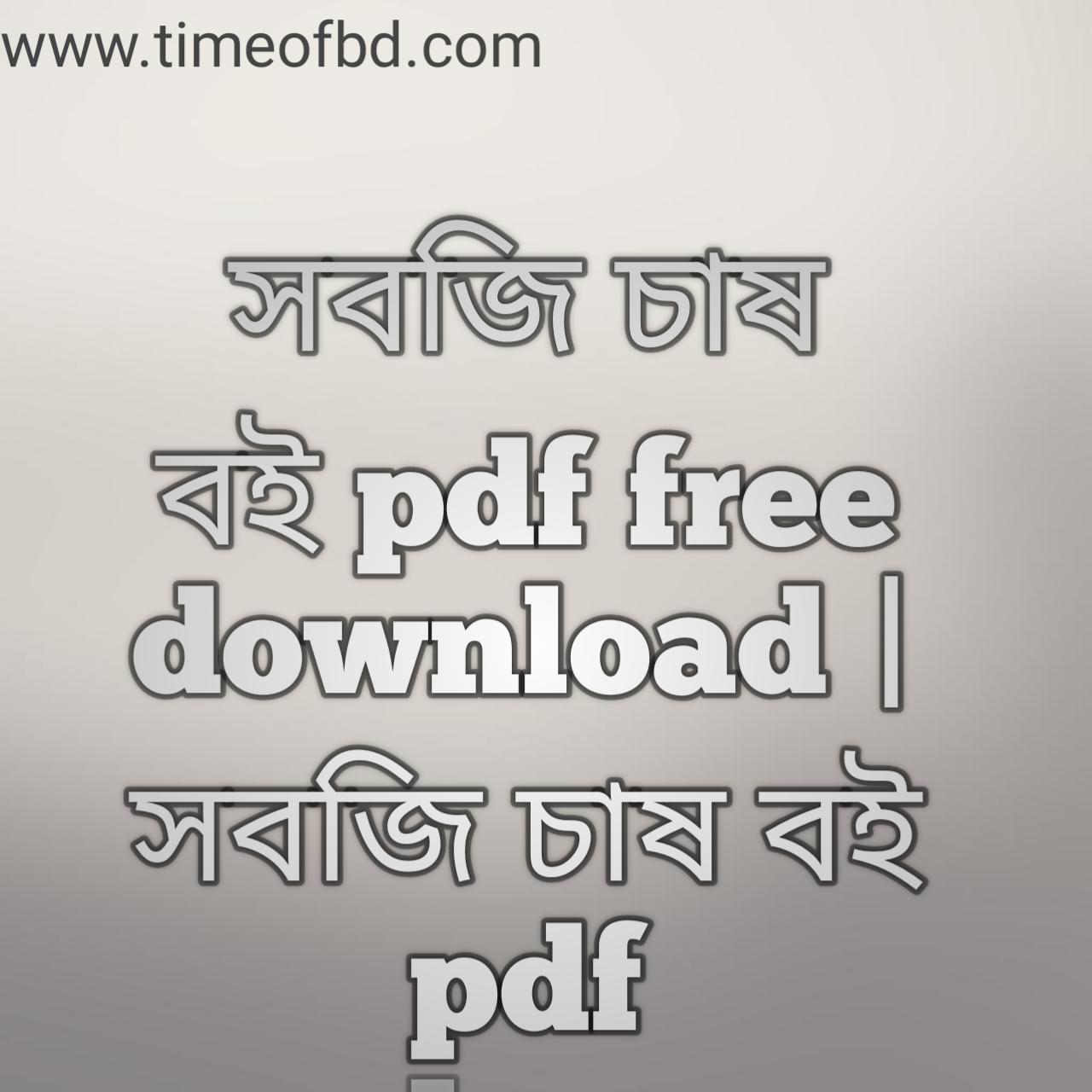 সবজি চাষ বই pdf free download, সবজি চাষ বই pdf, সবজি চাষ বই পিডিএফ, সবজি চাষ বই পিডিএফ ডাউনলোড, সবজি চাষ বই pdf download,