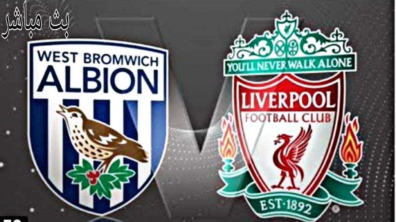 يلا شوت حصري الجديد | مشاهدة مباراة ليفربول ووست بروميتش اليوم 27-12-2020 بث مباشر الأن في الدوري الإنجليزي بدون اي تقطيعات بجودة عالية HD