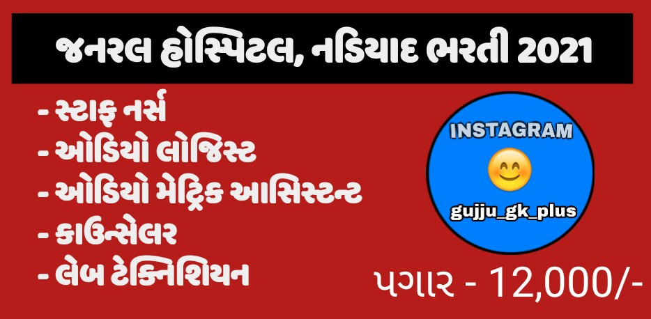 General Hospital, Nadiad Recruitment 2021   Apply For Staff Nurse and Other Posts