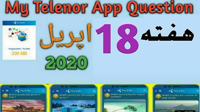 18 April 2020 Telnor Questions || Daily Quiz || Daily Five MCQs