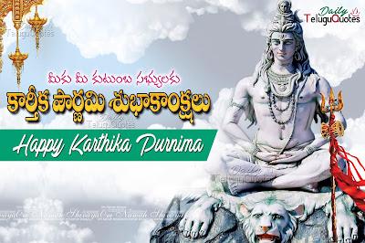 Karthika-pournami-Greetings-Quotes-wallpapers-in-telugu-dailyteluguquotes