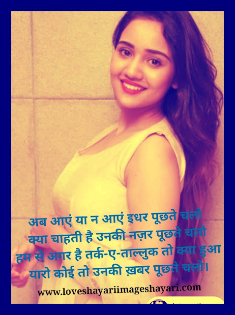 Shayari to impress a girl in hindi | Sad shayari for girls
