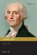 كتاب جورج واشنطن الأب المؤسس