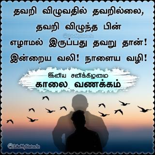 Happy Saturday tamil