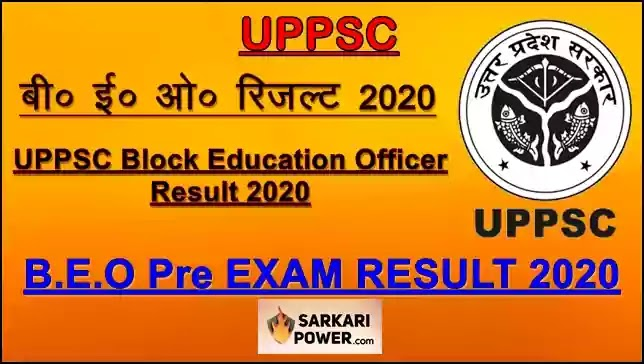 UPPSC BEO Pre Exam Result 2020 Declared   BEO Exam Result [uppsc.up.nic.in]