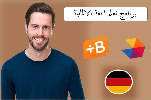 برنامج تعلم اللغة الالمانية