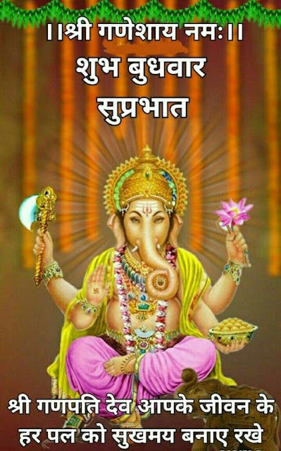 Ganesh ji good morning wishes