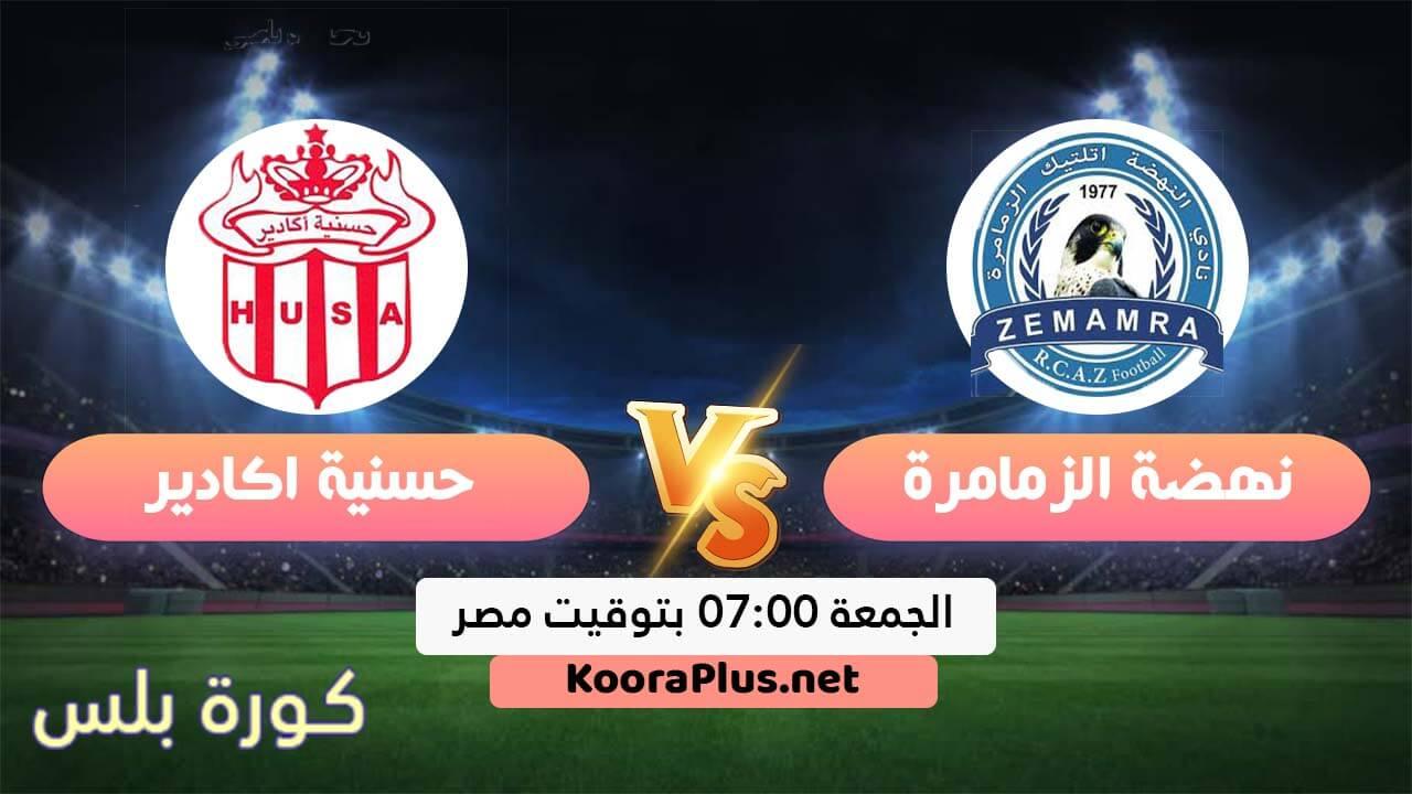 مشاهدة مباراة نهضة الزمامرة وحسنية اكادير بث مباشر اليوم 07-08-2020 الدوري المغربي
