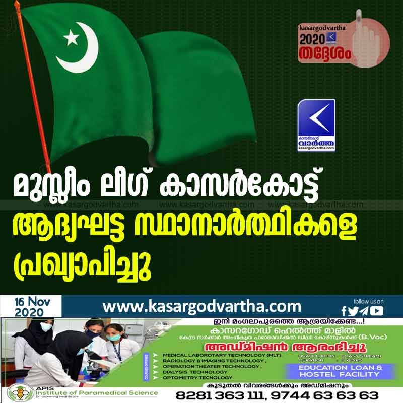 Kasargod Muslim League announces first phase candidates