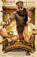Avane Srimannarayana (2021) Hindi Dubbed Full Movie Watch Online Movies
