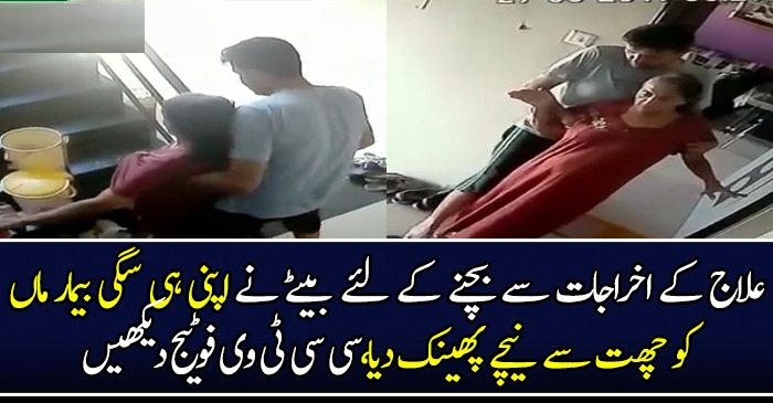 CCTV footage- Son throws mother off a building