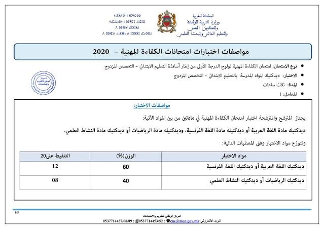 الإطار المرجعي للإمتحان المهني 2020 هيئة التدريس