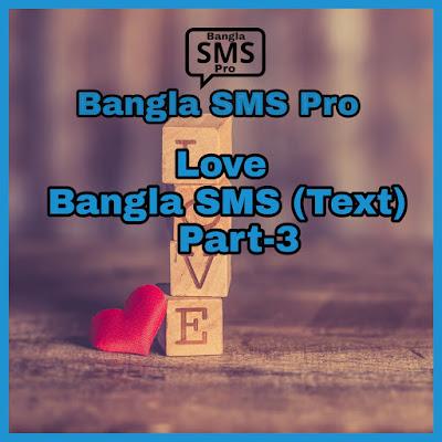 Love Bangla SMS Part-3 | ভালোবাসার বাংলা এসএমএস By Bangla SMS Pro
