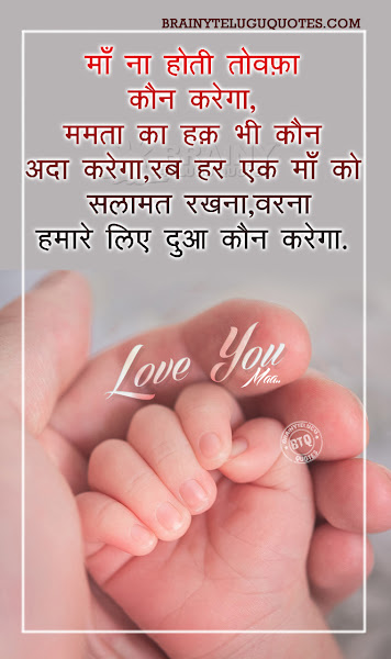 mother and baby hd wallpapers-mother loving quotes in hindi-best hindi mother messages