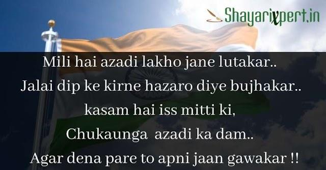 26 January Shayari Hindi Mai Best Collection - shayariXpert