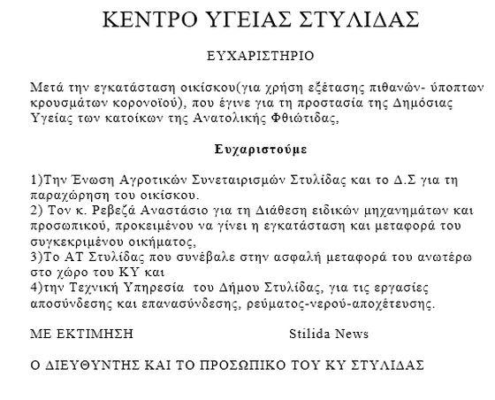 ΚΕΝΤΡΟ ΥΓΕΙΑΣ ΣΤΥΛΙΔΑΣ - ΕΥΧΑΡΙΣΤΗΡΙΟ