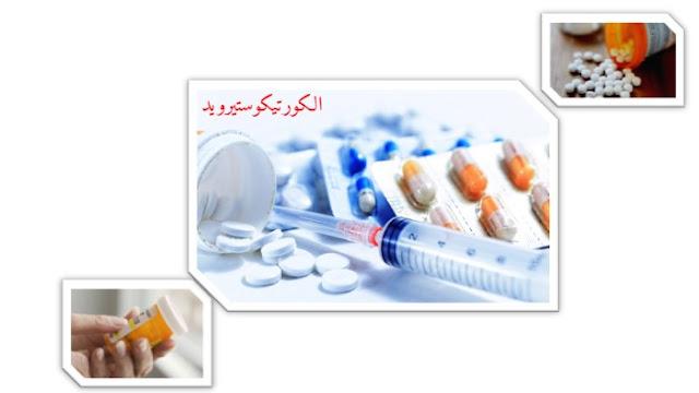 الكورتيكوستيرويد: الأنواع والاستخدامات والآثار الجانبية