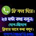 আনলিমিটেড ফ্রি কথা বলুন টাকা ছাড়া শুধু ডাটা অন রেখে।। How To Unlimited Free Call Worldwide.