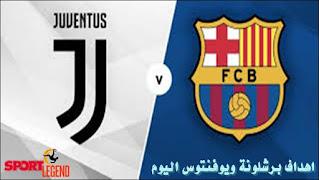 برشلونة,اهداف برشلونة اليوم,برشلونة ويوفنتوس,يوفنتوس,برشلونة اليوم,اهداف اليوم,مباراة برشلونة ضد يوفنتوس,برشلونة ضد يوفنتوس,برشلونة ويوفنتوس 3-1,جميع اهداف مباريات اليوم,برشلونة و يوفنتوس,مباراة برشلونة ويوفنتوس,اهداف برشلونة,مباراة برشلونة ويوفنتوس 3-1,برشلونة و يوفنتوس 3-0,موعد مباراة برشلونة ويوفنتوس,مباراة برشلونة و يوفنتوس,اهداف برشلونة يوفنتوس,اهداف برشلونة ويوفنتوس 3-1 رؤوف خليف,اهداف مباراة برشلونة ويوفنتوس,اهداف مباراه برشلونة ويوفنتوس,اهداف مباراة برشلونة ويوفنتوس 3-1