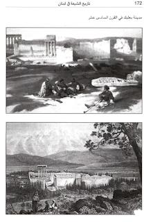 اقتباسات من كتاب تاريخ الشيعة في لبنان