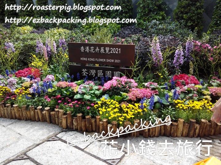 香港花卉展覽2021在荃灣