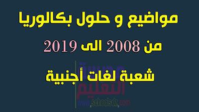مواضيع و حلول بكالوريا من 2008 الى 2019 شعبة لغات أجنبية - شهادة البكالوريا