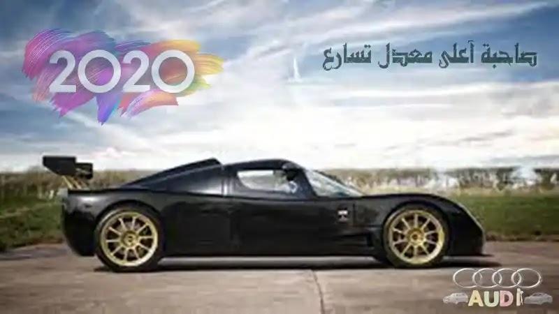 سيارة 2020,افضل سيارة 2020,أحدث سيارة 2020,أقوى سيارة 2020,اغلى سيارة في العالم,اسرع سيارة في العالم بوغاتي,احدث موديلات سيارات