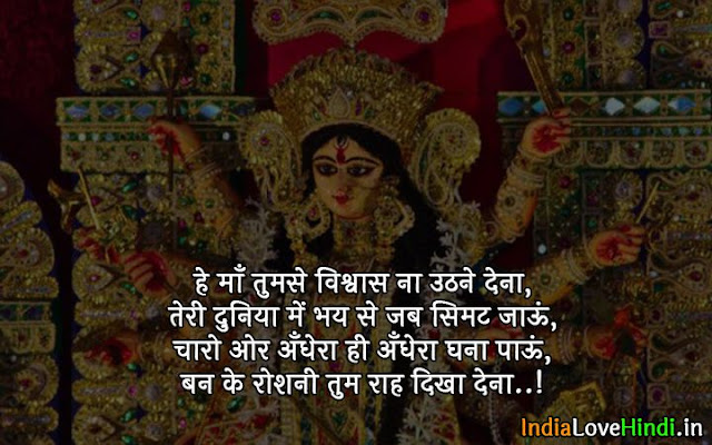 navratri images messages