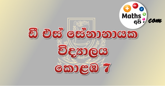 D.S. Senanayake College School Term Test Papers