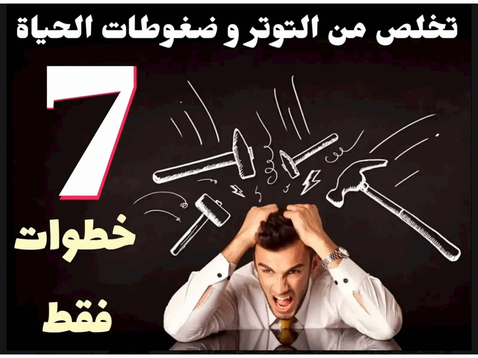 تخلص من التوتر و ضغوطات الحياة في 7 خطوات فقط
