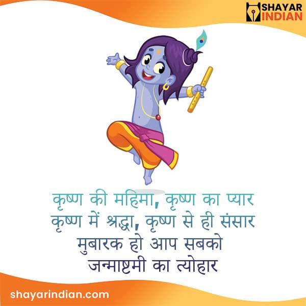 Happy Krishna Janmasthami 2020 Wishes Image in Hindi