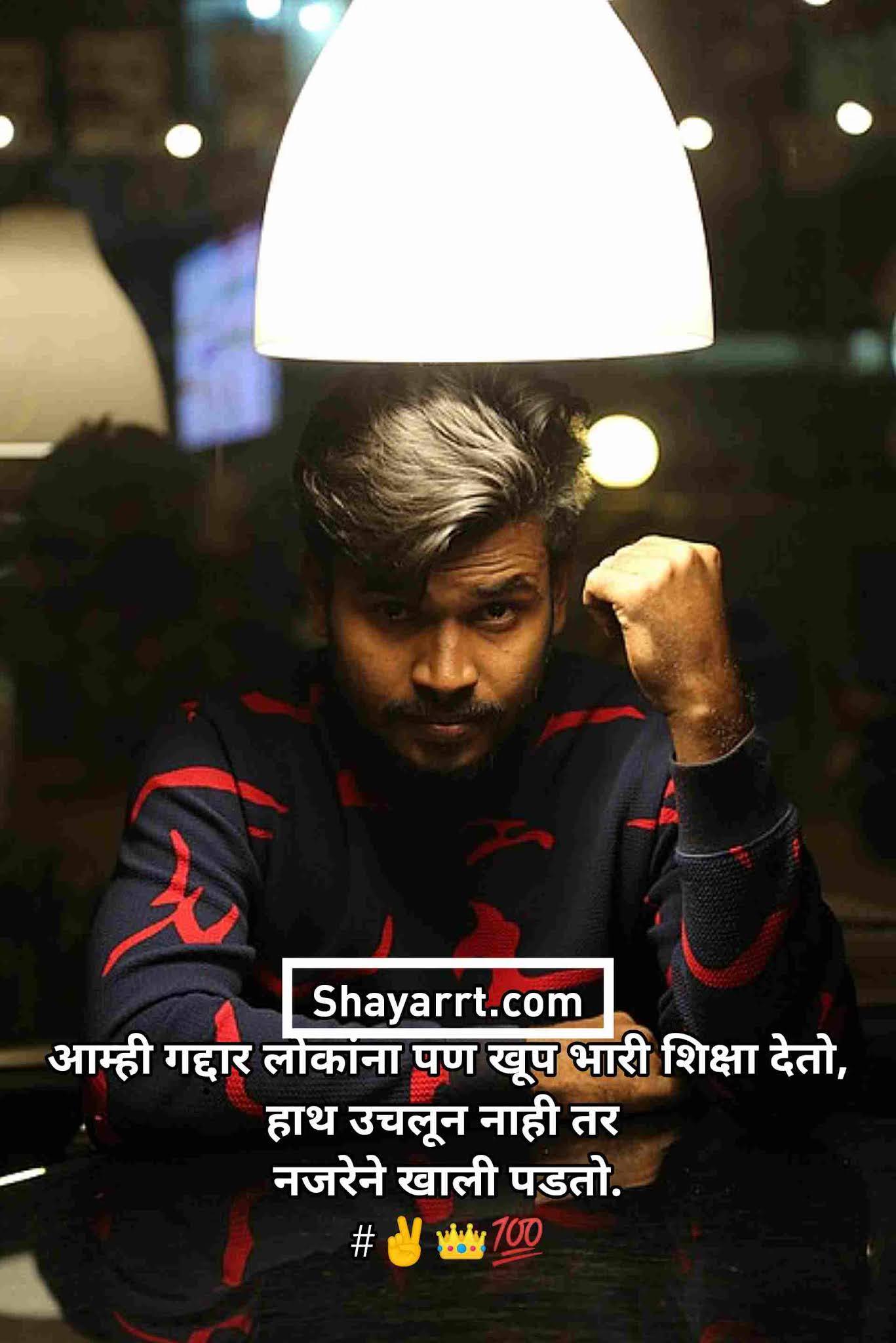 Attitude Shayari Marathi – एटीट्यूड शायरी मराठी में {Latest 200 + अकड़ Shayri in marathi}