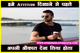 High-attitude-status-in-hindi