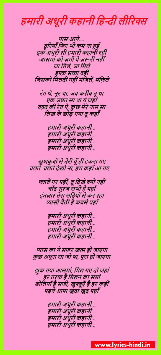 Hamari Adhuri Kahani Song Lyrics in Hindi