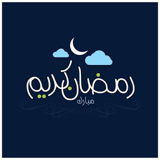 اجمل الصور رمضان مبارك