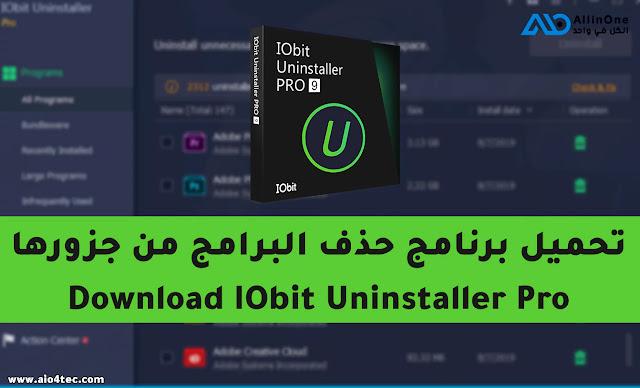 تحميل برنامج حذف البرامج من جزورها | IObit Uninstaller Free Download