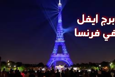 برج ايفل Eiffel tower