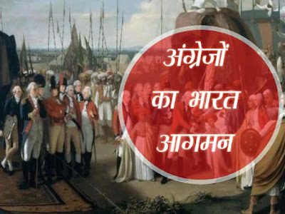 अंग्रेजों का भारत में प्रवेश | British entry into India