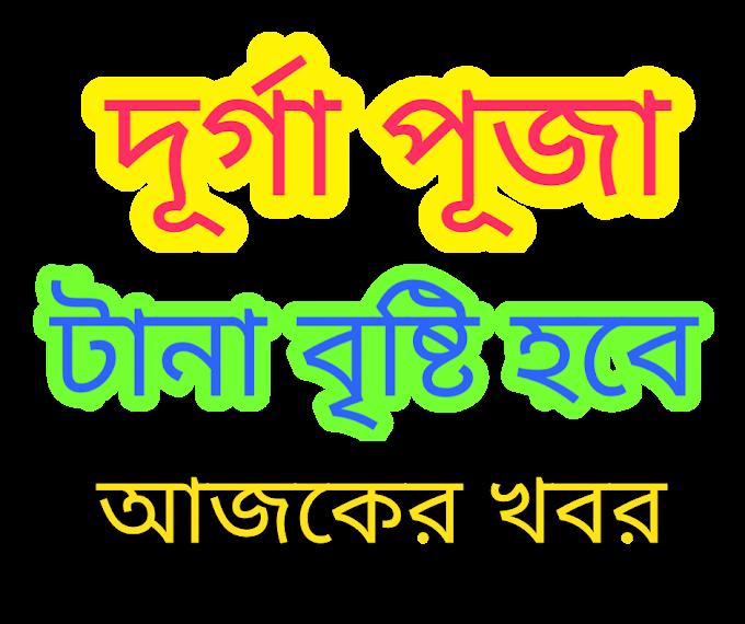 দুর্গাপূজা। কেমন আবহাওয়া পরিস্থিতি থাকতে পারে এই বছরের পুজোতে ? weather updates Kolkata