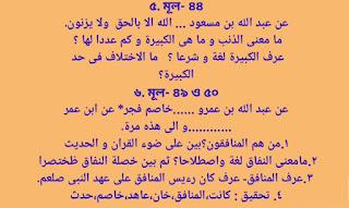 আলিম হাদিস সাজেশন ২০২০ |আলিম সাজেশন ২০২০