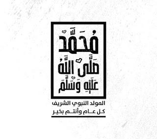 صور المولد النبوي 2020 محمد صلي الله عليه وسلم