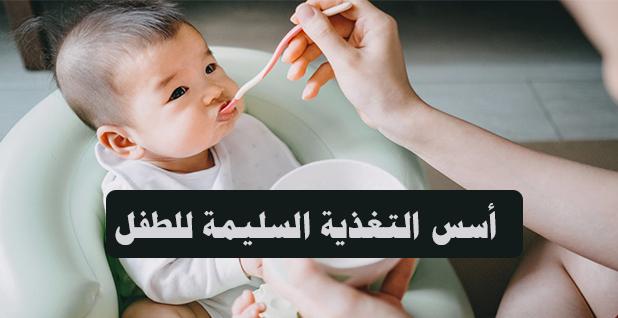 أسس التغذية السليمة للطفل