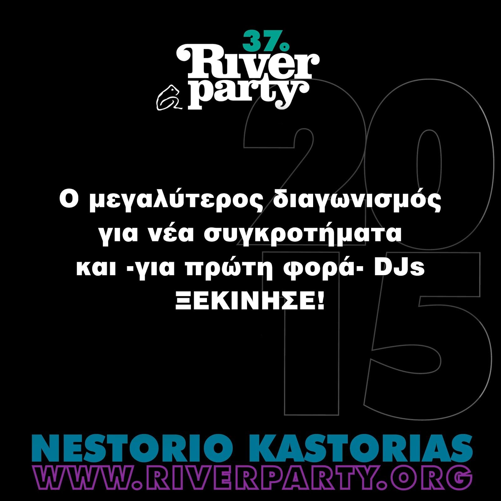 37ο River Party: Φέτος διαγωνισμός νεανικών συγκροτημάτων αλλά και DJs