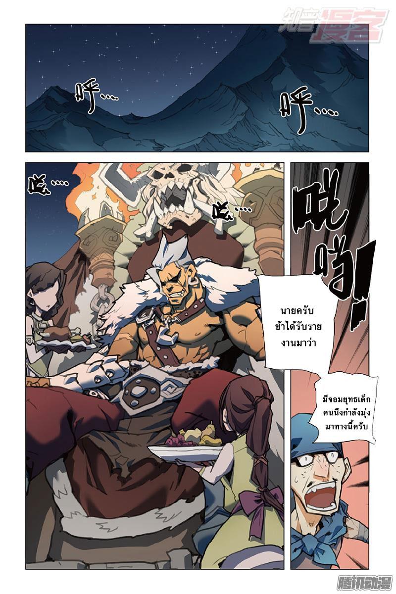 อ่านการ์ตูน Lord Xue Ying 1 ภาพที่ 27