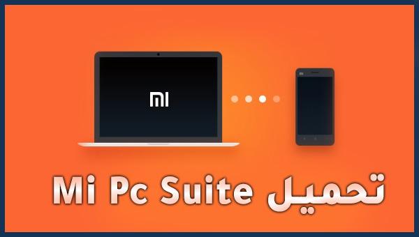 تحميل برنامج Mi PC Suite أخر إصدار 2020